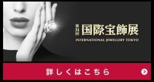 国際 宝飾 展 2020